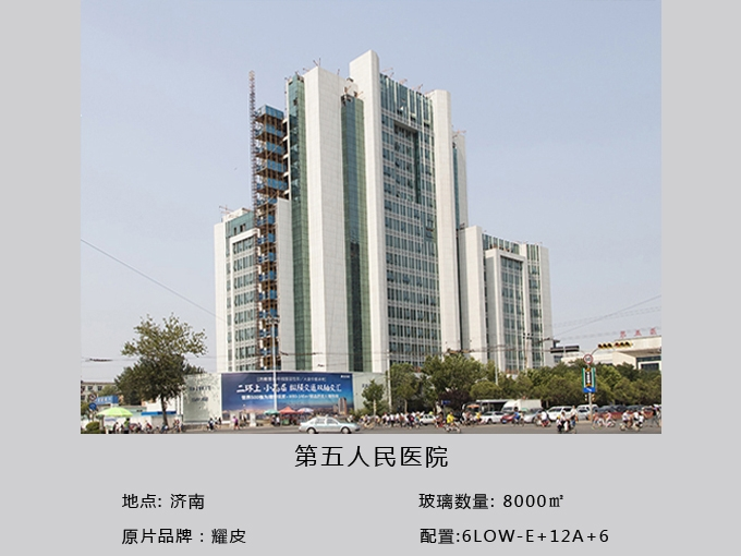 jinan Fifth People's Hospital